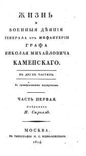 Жизнь и военныя дѣяния генерала оть инфантеріи графа Николая Михайловича Каменскаго