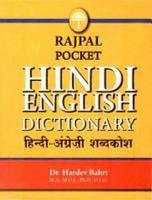 Rajpal Pocket Hindi English Dictionary PDF