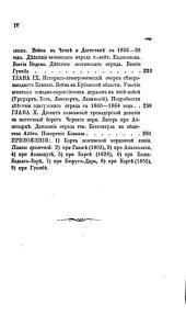 Voennai︠a︡ istoriīi︠a︡ Gruzinskago grenaderskago E. I. V. velikago kni︠a︡zi︠a︡ Konstantina Nikolaevicha polka v svi︠a︡zi s istorīeĭ kavkazskoĭ voĭny