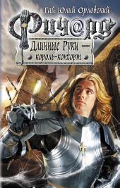 Ричард Длинные Руки – король-консорт