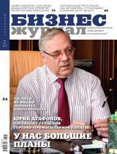 Бизнес-журнал, 2010/06: Тульская область