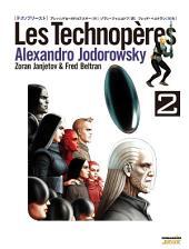 テクノプリースト 巻2