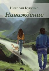 Наваждение (сборник)