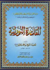 القاعده النورانيه - محمد نور حقانى (تجويد)