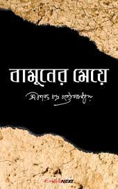 বামুনের মেয়ে / Bamuner Meye (Bengali): Classic Bengali Novel