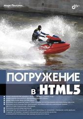 Погружение в HTML5
