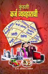 Kundali Karj Vyavaharachi / Nachiket Prakashan: कुंडली कर्ज व्यवहाराची