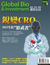 環球生技201501: 掌握大中華生技市場脈動‧亞洲專業華文生技產業月刊