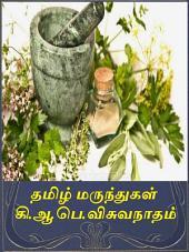 Tamil Medicine: தமிழ் மருந்துகள்