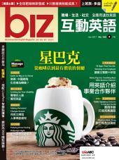 biz 互動英語 2017 年 04 月號 No.160 [有聲版]: 星巴克:全球連鎖餐廳新一哥?