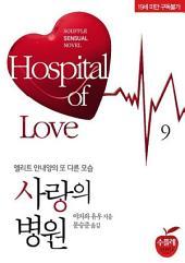 사랑의 병원 9: 1권