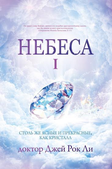 I   Heaven     Russian Edition  PDF