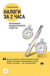 Налоги за два часа
