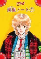 美里ノート⑤: コミック・フリル