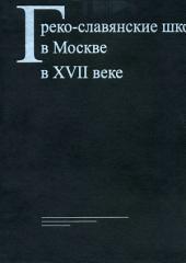 Греко-славянские школы в Москве в XVII веке