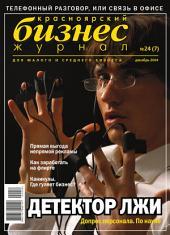 Бизнес-журнал, 2004/24: Красноярский край
