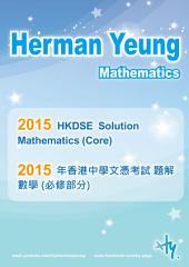 HKDSE 2015 Maths (Core) Past Paper Solution