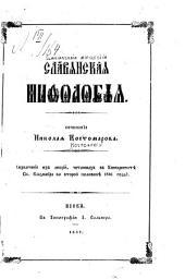 Славянская мифологія