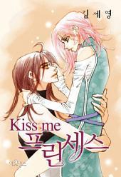 Kiss me 프린세스 (키스미프린세스): 40화