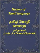 History of Tamil language: தமிழ் மொழி வரலாறு