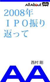 2008年IPO振り返って