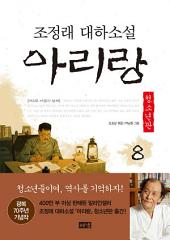 아리랑 청소년판 8 : 조정래 대하 소설