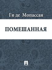 Помешанная (перевод А.Н. Чеботаревской)