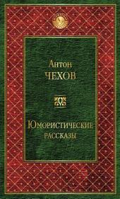 Юмористические рассказы (сборник)