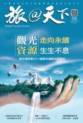旅@天下 Global Tourism Vision NO.58: 觀光走向永續 資源生生不息