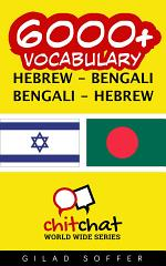 6000+ Hebrew - Bengali Bengali - Hebrew Vocabulary