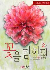 꽃을 탐하다 2 (무삭제판) (완결)