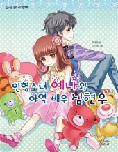 인형소녀 예나와 아역 배우 심현우 - 즐거운 동화여행28