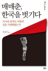매매춘, 한국을 벗기다: 국가와 권력은 어떻게 성을 거래해왔는가