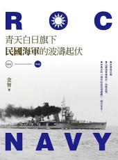 青天白日旗下民國海軍的波濤起伏(1912-1945)