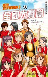 飛躍青春•法中女子足球部 3 全國大賽篇: 第 3 卷