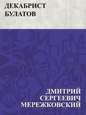 Декабрист Булатов