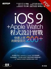 iOS 9 + Apple Watch程式設計實戰-快速上手的開發技巧200+(電子書)
