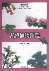 唐詩植物圖鑑(精裝)