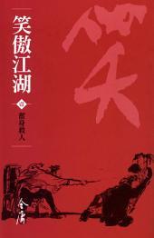 奮身救人: 笑傲江湖1 (遠流版金庸作品集55)