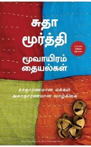 Three Thousand Stitches  Tamil  PDF