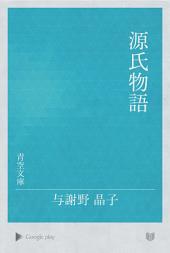 源氏物語: 第 10 巻