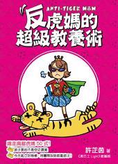 Anti-Tiger Mom反虎媽的超級教養術