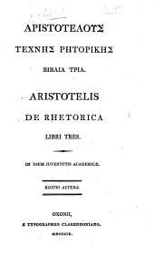 Ἀριστοτελους τεχνης ῥητορικης βιβλια τρια. Aristotelis De rhetorica libri tres, etc