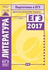 Литература. Подготовка к ЕГЭ в 2017 году. Диагностические работы