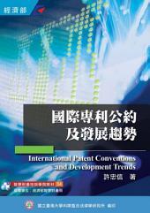 國際專利公約及發展趨勢
