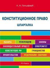 Конституционное право. Шпаргалка