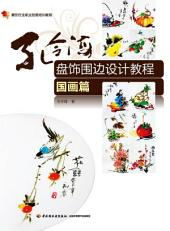 孔令海盘饰围边设计教程(国画篇餐饮行业职业技能培训教程)
