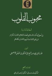 Ma   b  b al qul  b  Volume 2 PDF