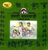Hamari Balwadi: Rukmini Banerji