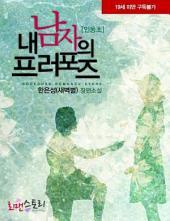 [세트] 내 남자의 프러포즈 - 인동초 (전2권/완결)